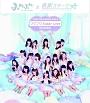 フワフワSugar Love/Rockstar(ふわふわ盤)(DVD付)