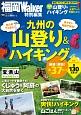 九州の山登り&ハイキング 福岡ウォーカー特別編集 初心者でも安心!見やすい地図で快適!
