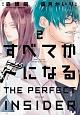 すべてがFになる THE PERFECT INSIDER (2)