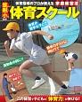 筑波大学附属小学校監修 体育スクール 体育指導のプロが教える家庭練習法