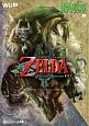 ゼルダの伝説 トワイライトプリンセスHD 任天堂公式ガイドブック