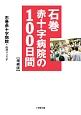 石巻赤十字病院の100日間<増補版>