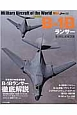 B-1Bランサー 世界の名機シリーズ Military Aircraft of the