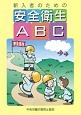新入者のための 安全衛生ABC<第2版>