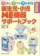 新生児・小児ME機器サポートブック<完全版> きほん きづく きわめる