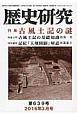歴史研究 2016.3 特集:古風土記の謎 (639)