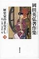 岡田英弘著作集 歴史家のまなざし (7)