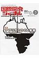 国際開発ジャーナル MARCH2016 特集:アフリカとつくる未来 国際協力の最前線をリポートする