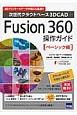 Fusion 360操作ガイド ベーシック編