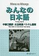 みんなの日本語 中級2 翻訳・文法解説<ベトナム語版>
