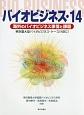 バイオビジネス 海外のバイオビジネス事情と課題 東京農大型バイオビジネス・ケース(14)