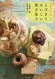 米粉だから作れる とびきりおいしい焼き菓子 小麦粉・卵・乳製品ゼロ
