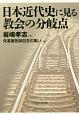 日本近代史に見る教会の分岐点