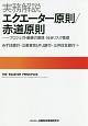 実務解説 エクエーター原則/赤道原則 プロジェクト融資の環境・社会リスク管理