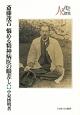 斎藤茂吉 悩める精神病医の眼差し 人と文化の探究12