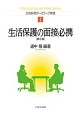 生活保護の面接必携<第2版> 公的扶助ケースワーク実践1