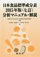 日本食品標準成分表 2015 分析マニュアル・解説<七訂>