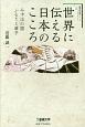 世界に伝える日本のこころ みずほの国ふるさと草子