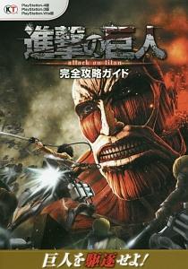 進撃の巨人 完全攻略ガイド<PlayStation4版・PlayStation3版・PlayStation Vita版> 巨人を駆逐せよ!