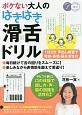 ボケない大人のはきはき滑舌ドリル 1日3分声出し練習で発音・表情・脳を活性化