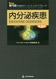 内分泌疾患<第3版> New専門医を目指すケース・メソッド・アプローチ