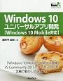 Windows10 ユニバーサルアプリ開発 Winodws 10 Mobile対応
