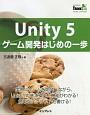 Unity5 ゲーム開発はじめの一歩 実際にゲームを開発しながら、Unity5の基本操作