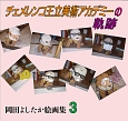 チェメレンコ王立美術アカデミーの軌跡 岡田よしたか絵画集3