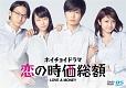 ホイチョイドラマ 恋の時価総額 LOVE&MONEY