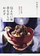 伝えたい味昔ながらのおかず 母の手料理、昭和のレシピ