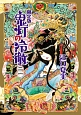 鬼灯の冷徹<限定版> CD付き (21)