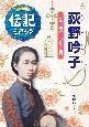 荻野吟子 日本で初めての女性医師