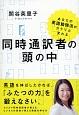 同時通訳者の頭の中 あなたの英語勉強法がガラリと変わる
