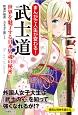 まんがで人生が変わる!武士道 世界を魅了する日本人魂の秘密