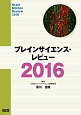 ブレインサイエンス・レビュー 2016