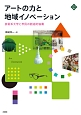 アートの力と地域イノベーション 芸術系大学と市民の創造的協働