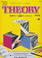 バスティン ピアノ ベーシックス セオリー(楽典ワークブック) レベル4<改訂版>