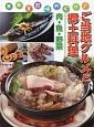 ご当地グルメと郷土料理 肉・魚・野菜 日本全国味めぐり!