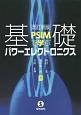 基礎パワーエレクトロニクス<改訂新版> PSIMで学ぶ