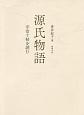 源氏物語 宇治十帖を読む