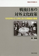 戦後日本の対外文化政策 1952年から72年における再編成の模索
