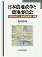 日本農地改革と農地委員会 「農民参加型」土地改革の構造と展開