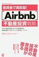 低資金で高収益![Airbnb]不動産投資戦略 民泊不動産投資の2016年度最新版! 基礎知識から