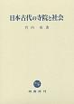 日本古代の寺院と社会