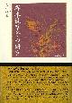 堺本枕草子の研究