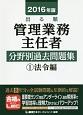 出る順 管理業務主任者 分野別過去問題集 法令編 2016 (1)
