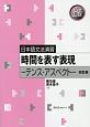 日本語文法演習 時間を表す表現-テンス・アスペクト- 上級<改訂版>