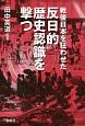 戦後日本を狂わせた反日的歴史認識を撃つ