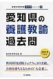 愛知県の養護教諭 過去問 2017