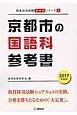 京都市の国語科 参考書 2017